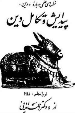 کتاب پیدایش و تکامل دین از دکتر احمد ایرانی
