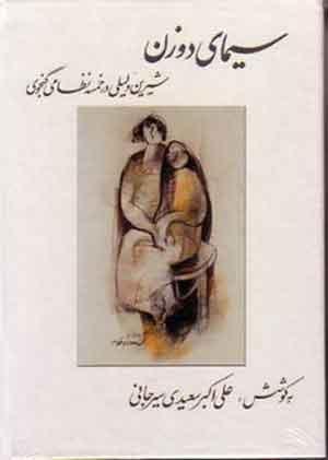 کتاب سیمای دو زن از دکتر علیاکبر سعیدی سیرجانی