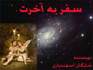 کتاب سفر به آخرت از شایگان اسفندیاری
