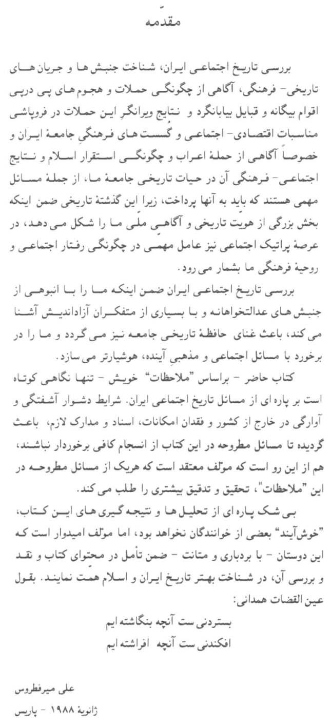 مقدمۀ کتاب ملاحظاتی در تاریخ ایران
